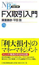 FX取引入門