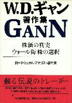 W.D.ギャン著作集 株価の真実 ウォール街 株の選択