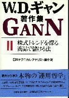 W.D.ギャン著作集 2 株式トレンドを探る 商品で儲ける法