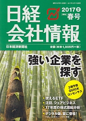 日経会社情報