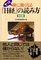 もっと株に強くなる「日経」の読み方 実践編