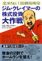 ジム・クレイマーの株式投資大作戦