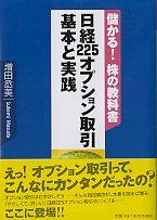 <儲かる! 株の教科書> 日経225オプション取引 基本と実践