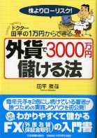 ドクター田平の1万円からできる 外貨で3000万円儲ける法