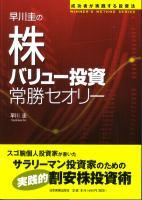 早川圭の株「バリュー投資」常勝セオリー