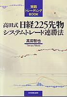 高田式 日経225先物システムトレード連勝法