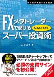 FX メタトレーダーで儲ける しろふくろうのスーパー投資術