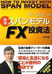 マーフィーの最強スパンモデルFX投資法