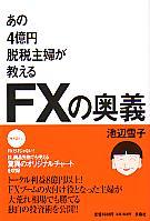あの4億円脱税主婦が教えるFXの奥義 池辺雪子 インフォレビューFX/InfoReviewFX/FX取引比較/情報商材検証評価レビューサイト