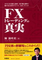 FXトレーディングの真実 陳満咲杜 扶桑社 インフォレビューFX/InfoReviewFX/FX取引比較/情報商材検証評価レビューサイト