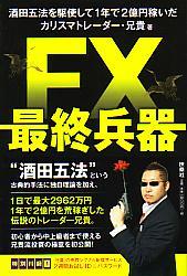 FX最終兵器