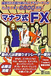 マナブ式FX 福耳だけが取り柄の凡人サラリーマンがたった1年で6000万円!