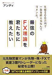 最強のFX理論を君たちに教えたい