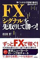 FX「シグナル」を先取りして勝つ! 稼ぐ人はなぜ相場の動きを読めるのか? 松田哲 インフォレビューFX/InfoReviewFX/FX取引比較/情報商材検証評価レビューサイト