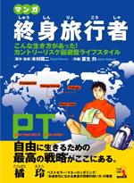 マンガ 終身旅行者PT -Permanent Traveler