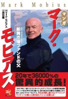 Japanese edition of Mark Mobius - An Illustrated Biography of the Father of Emerging Markets Funds