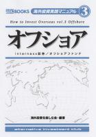 海外投資実践マニュアル(3) オフショア