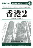 海外投資実践マニュアル(4)香港2