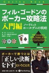 ポーカー攻略本