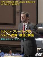 ネルソン・フリーバーグのシステム売買 検証と構築