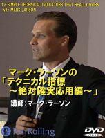 マーク・ラーソンのテクニカル指標〜絶対確実応用編〜