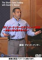 デビッド・ナッサーのデイトレード講座〜相場心理を読み取る法〜