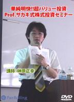 単純明快!!超バリュー投資Prof.サカキ式株式投資セミナー【完全版】