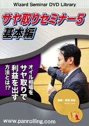 サヤ取りセミナー5 [基本編]