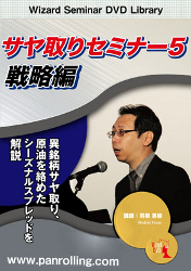 サヤ取りセミナー5 [戦略編]