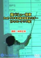 Prof.サカキ式株式投資セミナー【完全版】フォローアップ版