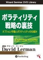 DVD ボラティリティ戦略の裏技