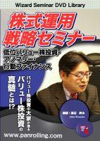 株式運用戦略セミナー 低位バリュー株投資・アノマリー・行動ファイナンス