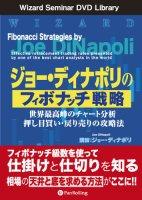 ジョー・ディナポリのフィボナッチ戦略