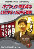 DVD オプション倶楽部のLEAPSとNOPS戦略