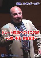 トレード成功への3つのM 〜心理・手法・資金管理〜