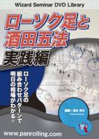 ローソク足と酒田五法 実践編