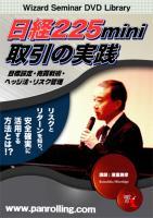 日経225mini取引の実践 目標設定・売買戦術・ヘッジ法・リスク管理