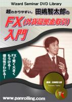 超わかりやすい。田嶋智太郎のFX(外貨証拠金取引)入門