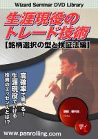 生涯現役のトレード技術 【銘柄選択の型と検証法編】