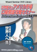 世界最大のアメリカ市場 口座開設攻略セミナー 【Interactive Brokers証券編】