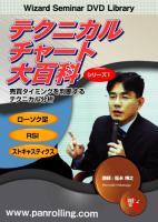 テクニカルチャート大百科 シリーズ1