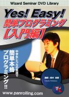 DVD Yes! Easy! 簡単プログラミング 【入門編】