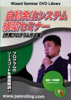 自動発注システム構築セミナー【売買プログラム作成編】