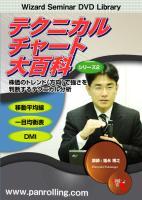 テクニカルチャート大百科 シリーズ2 トレンド編