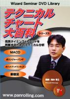 テクニカルチャート大百科シリーズ3 トレンド&タイミング編