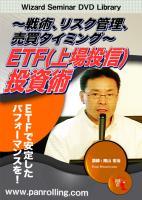 ETF(上場投信)投資術