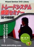 トレードシステム構築セミナー【初・中級者編】