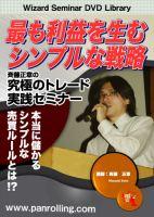 斉藤正章の究極のトレード実践セミナー