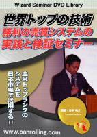 世界トップの技術 勝利の売買システムの実践と検証セミナー