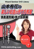 DVD 山本有花の楽しいお金の作り方教室〜資産運用編・株式投資編〜